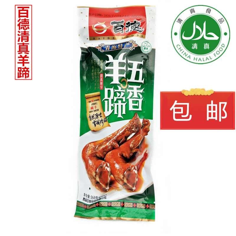 青海特产五香藏羊蹄 小零食新鲜卤味羊蹄子熟食即食160克/袋 清真