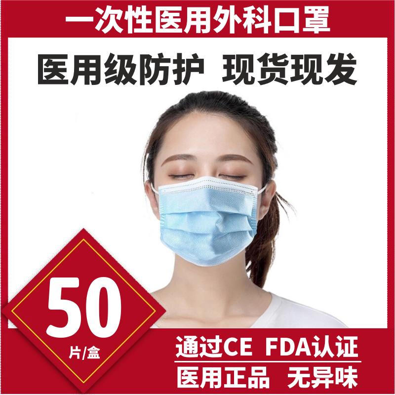 一次性医用外科口罩防尘普通熔喷布雾霾防护三层过滤透气防尘成人