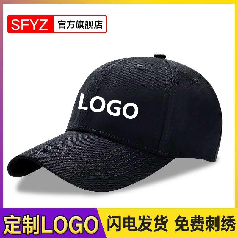 帽子定制印logo刺绣图案棉质男女棒球帽儿童鸭舌帽广告帽定做精品