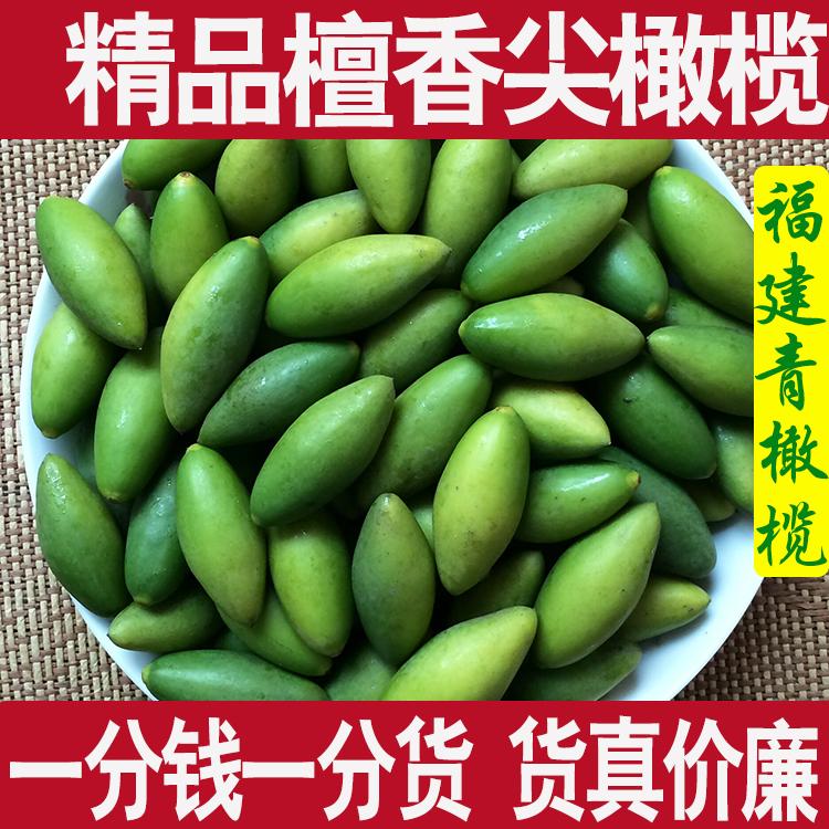精品新鲜青橄榄果福建生橄榄生吃孕妇水果闽清檀香榄青果500g包邮