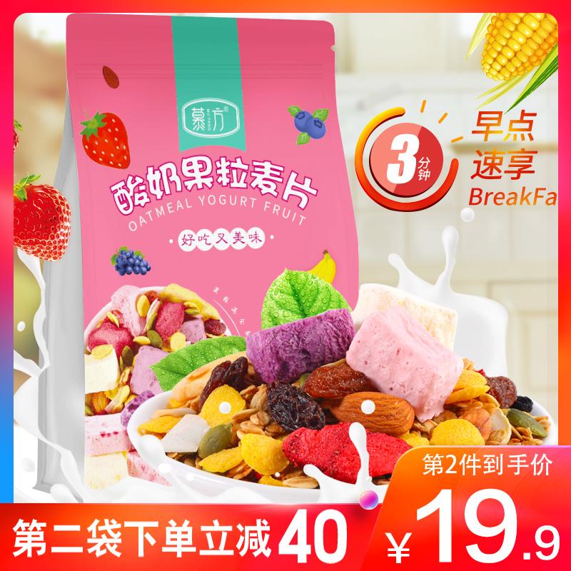 酸奶果粒麦片即食冲饮代餐水果坚果泡奶燕麦片脆早餐速食懒人食品图片