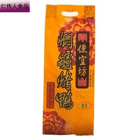 【正宗】中华老字号便宜坊老北京烤鸭