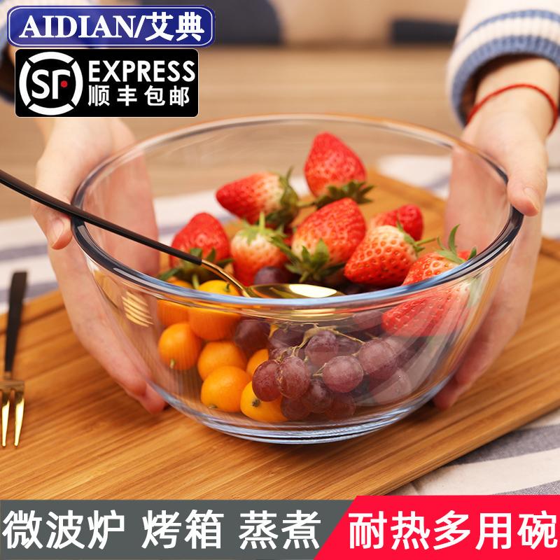 顺丰包邮艾典耐热玻璃碗大号家用和面盆透明沙拉碗微波炉烤箱专用