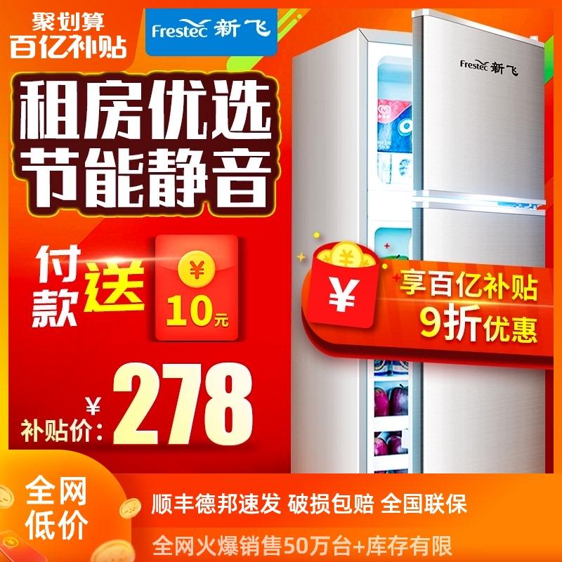 新飞冰箱家用小型双开门租房宿舍节能静音冷冻冷藏迷你小电冰箱
