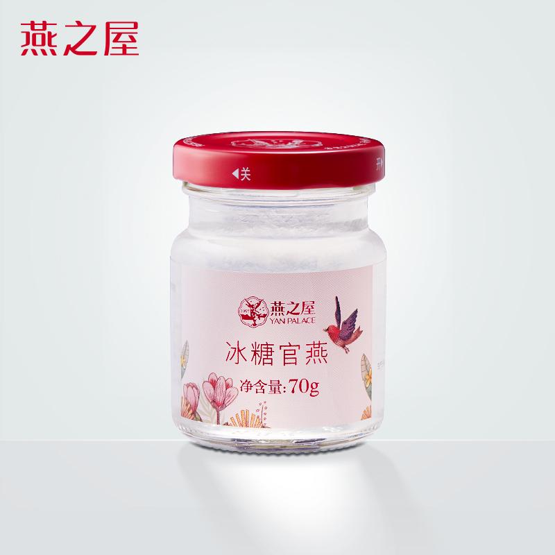 燕之屋即食冰糖燕窝礼盒70g5瓶孕妇营养品