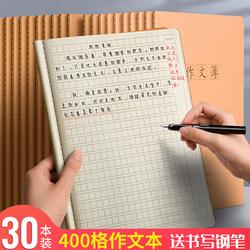 学生作文本400格小学生统一标准方格16K大号加厚牛皮纸课时作文簿300格语文本子三四五六年级3-6初中生语文簿