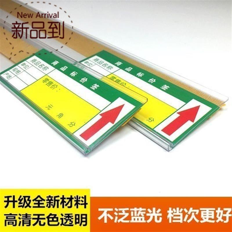 签卡超市标价签塑料f标签卡透明货架价格边条标签条商场实用平面