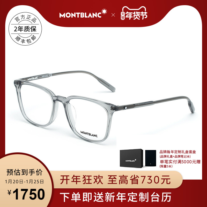 Montblanc Montblanc Men's and Women's Hexagonal White Star Plate Black Frame Glasses MB0089OK