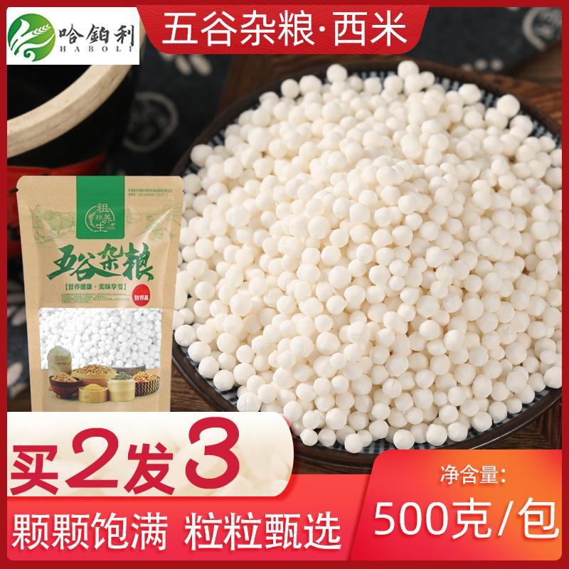 小白西米露500g西谷米奶茶店专用水果捞冰皮月饼粽子甜品配料杂粮