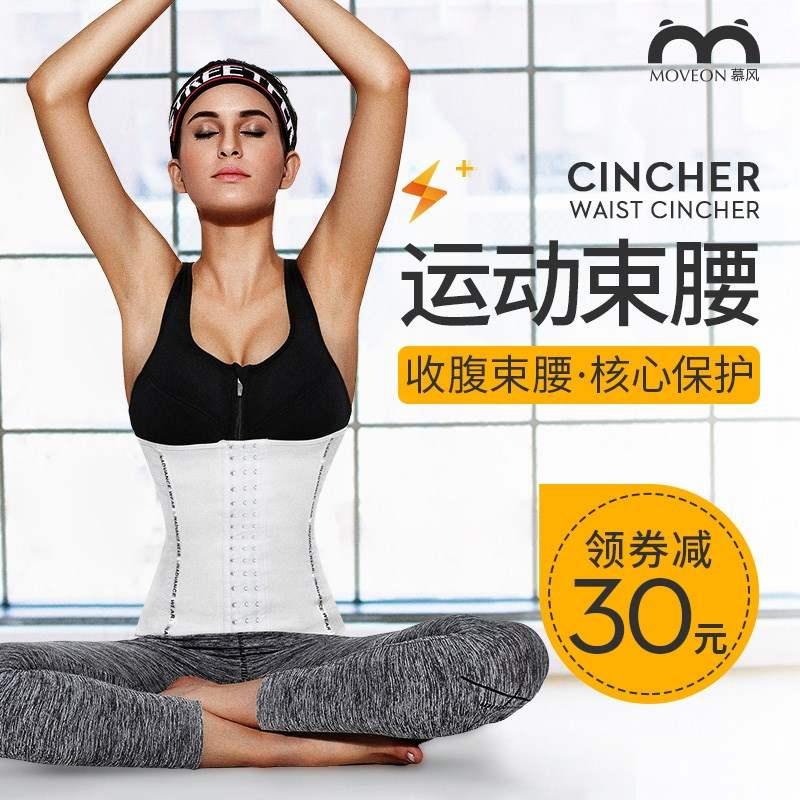 运动束腰女收腹带瘦腰神器健身束腹瘦身燃脂塑身衣夏季超薄款塑腰
