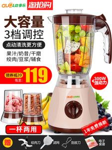 多乐榨汁机家用水果小型全自动多功能打炸蔬果汁制奶昔搅拌机干磨
