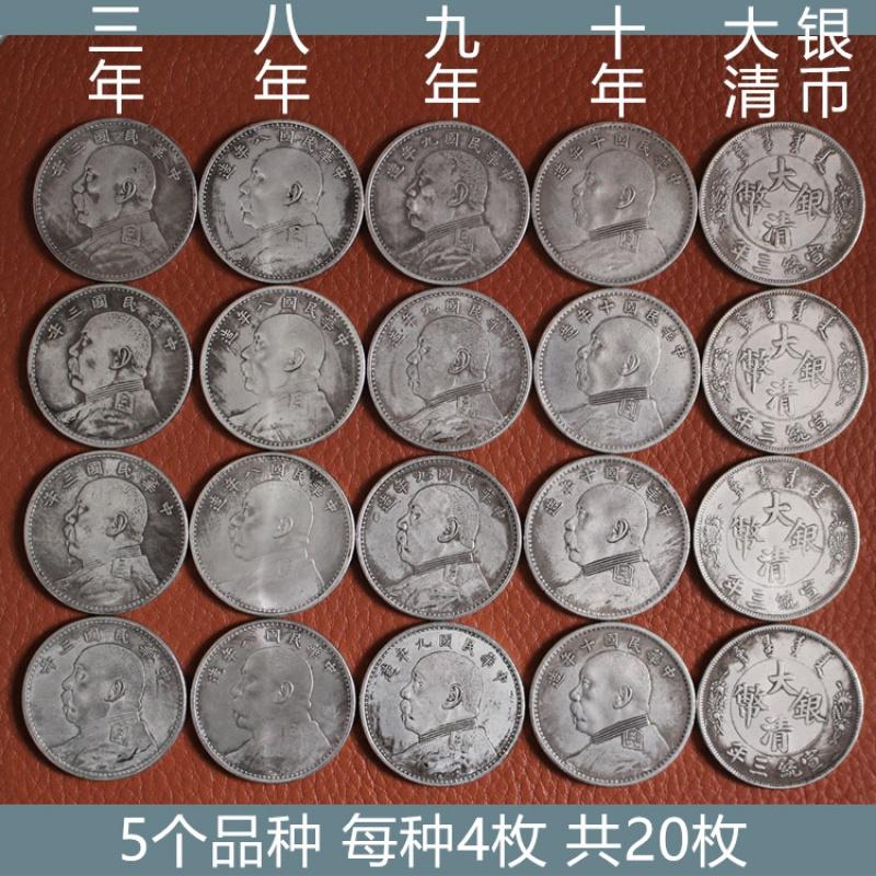 Монеты Республики Китай Артикул 619859444147
