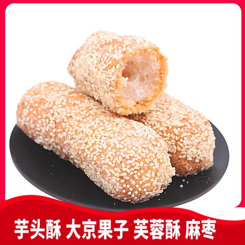 河南特产芋头酥大京果子老式枕头酥散装糕点精品怀旧小零食芙蓉果