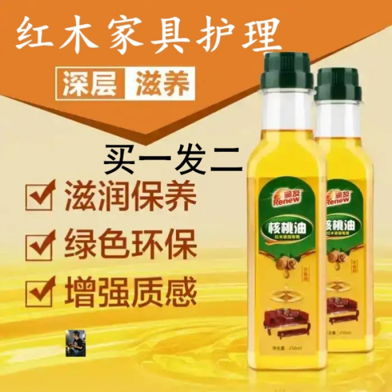 2 bottles of runYou pure walnut oil, mahogany treasure, wood furniture care, special wen you anti cracking cold pressing maintenance oil