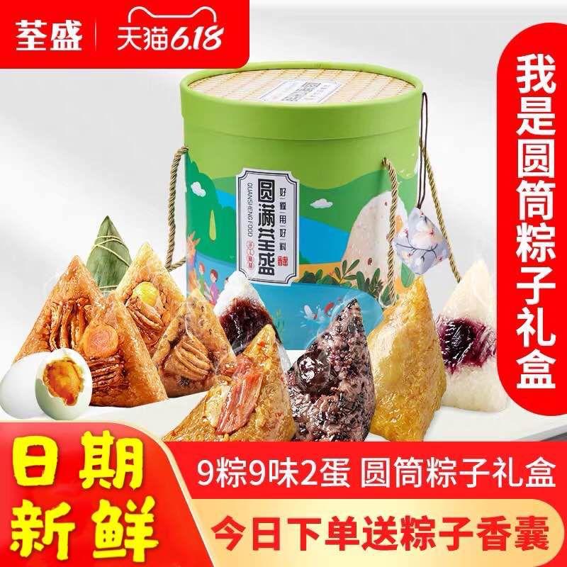 荃盛粽子鲜肉粽蛋黄鲜肉粽豆沙粽子甜粽端午节礼品嘉兴粽子礼盒装