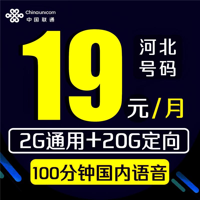 河北石家庄联通无限流量卡4g纯流量上网卡不限速大王手机卡电话卡