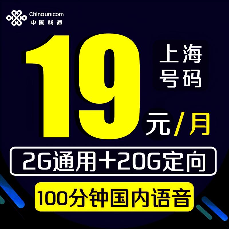 上海联通卡流量卡手机卡电话卡无限流量4g纯流量上网卡日租大王卡