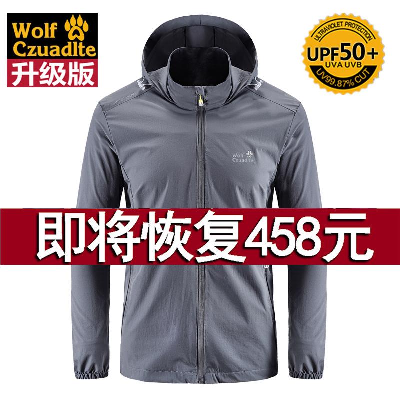 UPF50+狼爪布莱特防晒衣男冰丝防紫外线透气防晒服女风衣防水外套