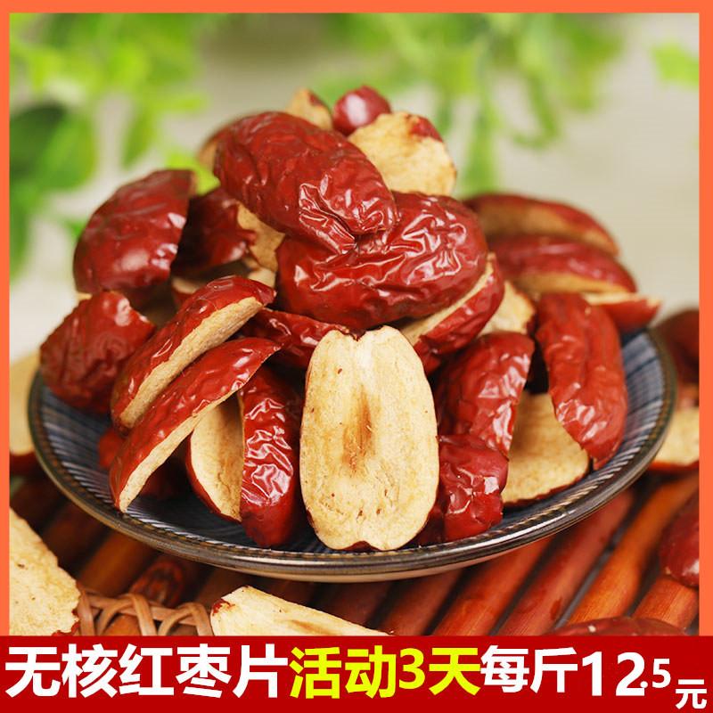 新疆若羌红枣干去核枣条红枣片果干果肉500克切片无核阿胶糕辅料