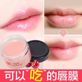 拍1发3个装樱桃夜间修护睡眠唇膜