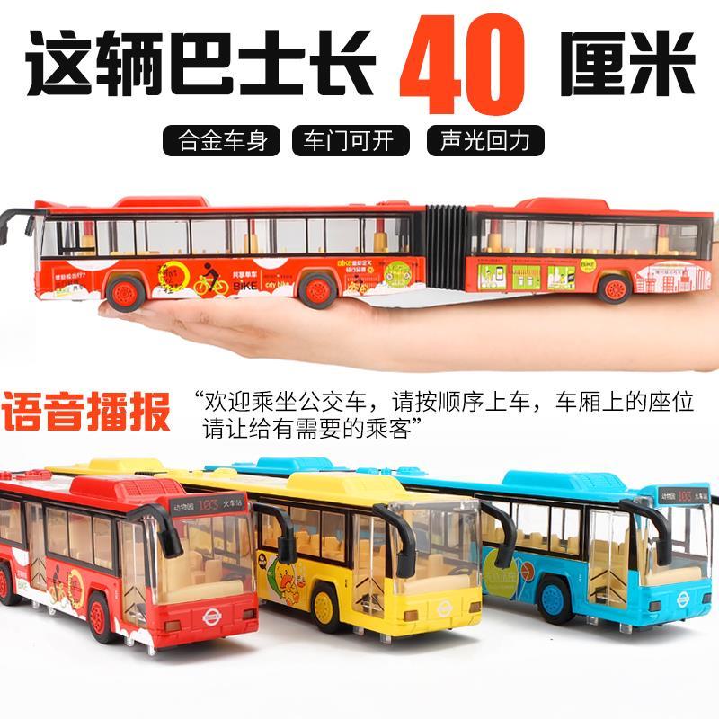 二重のバスの大型バスを追加します。男の子用おもちゃの自動車子供用の合金車のモデルです。
