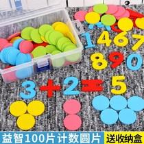 计数片小学数学学具 幼儿园教具数数片几何片彩色 小圆片带收纳盒