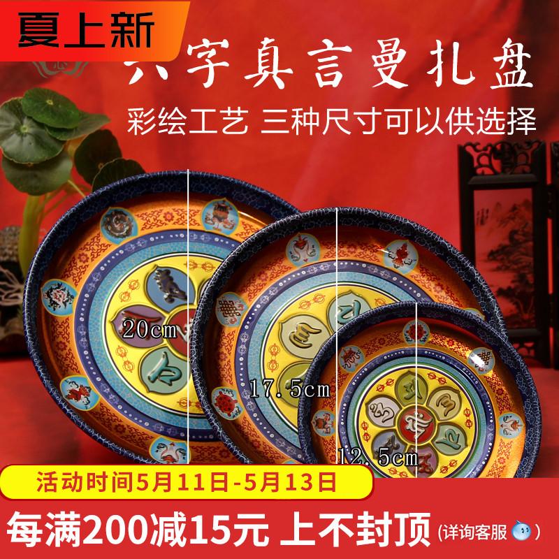 Круги с буддийскими текстами Артикул 605613061528
