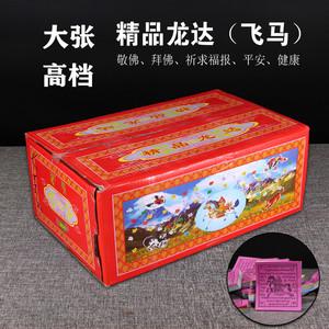 藏族风马纸佛教用品精品龙达纸经幡祈愿用品一箱200扎大张13公斤
