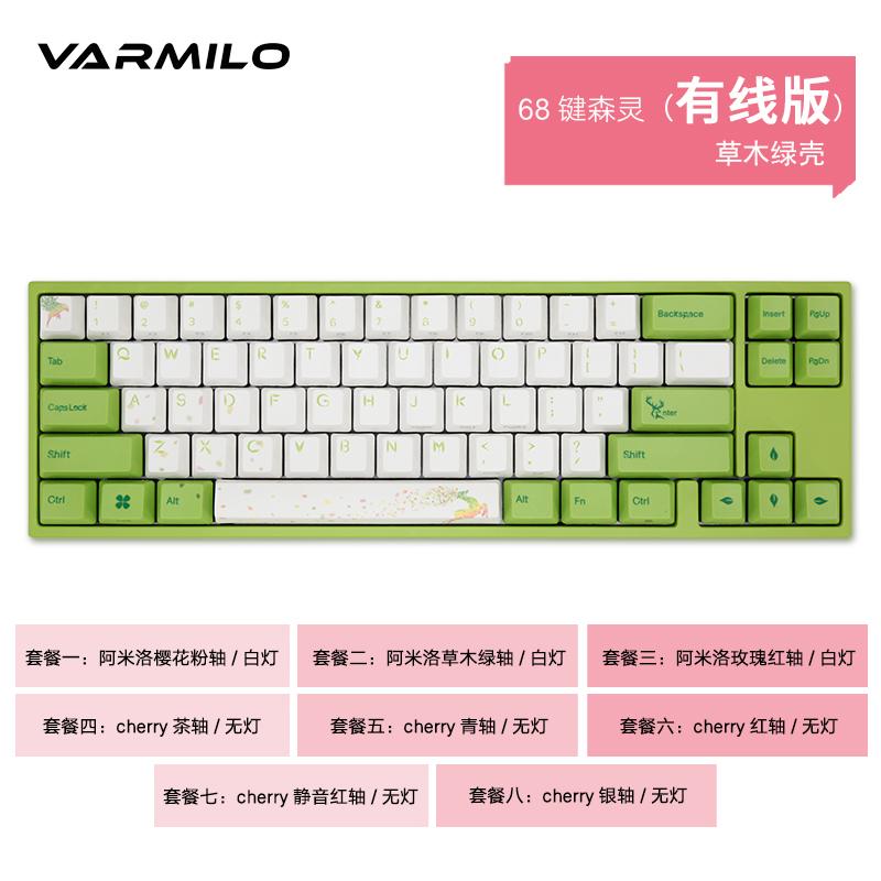 阿米洛森灵机械键盘有线无线樱桃红轴办公电竞游戏程序员