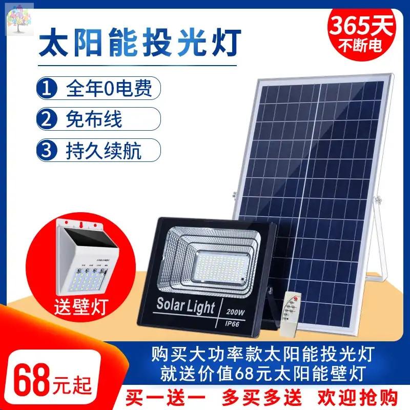 欧创辉照明科技家用太阳能路灯十年无需电费投光灯庭院灯路灯