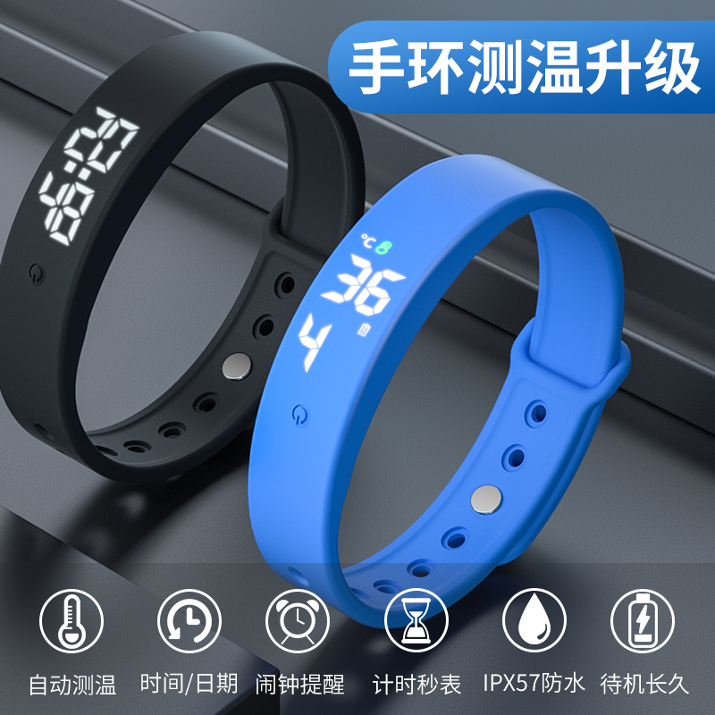 Intelligent wristband temperature detection student sports multifunctional electronic watch
