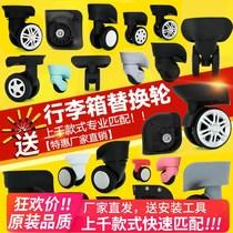 行李箱密码耐磨拉杆箱万向轮滑轮配件替换轮子皮箱包旅行轱辘通用