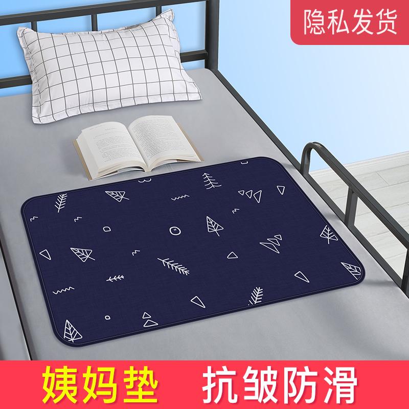 月经垫大姨妈垫子宿舍防水可洗经期垫女专用防漏生理期床垫月事垫