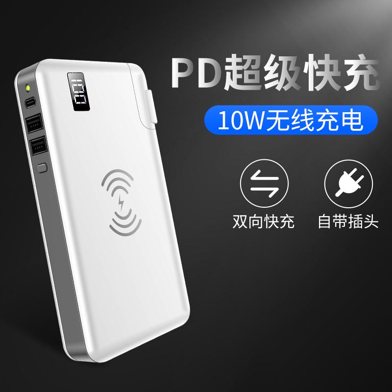 无线充电宝PD快充10000毫安超薄自带插头线二三合一苹果华为小米专用充电器小巧便携式18W闪充大容量移动电源