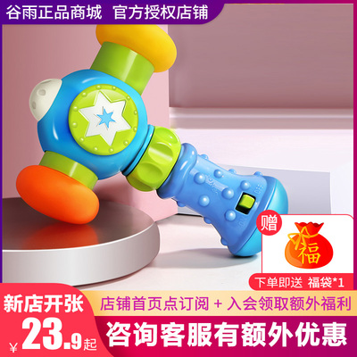 Gu Yu baby 0-24 months sound and light percussion hammer infant early education puzzle music percussion baby plastic toys