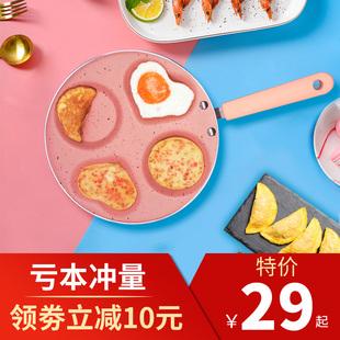 煎鸡蛋锅不粘平底锅家用迷你荷包蛋煎锅神器多孔蛋饺锅汉堡锅模具图片