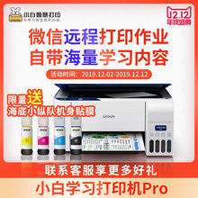 Xiaobai smart printer learning printer Pro home student error scanning printing assignment color ink-jet wireless WiFi mobile printer copying Xiaobai smart printing flagship store