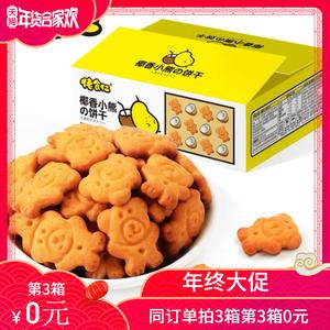 网红椰香小熊儿童饼干休闲零食办公室下午茶点心曲奇糕点整箱