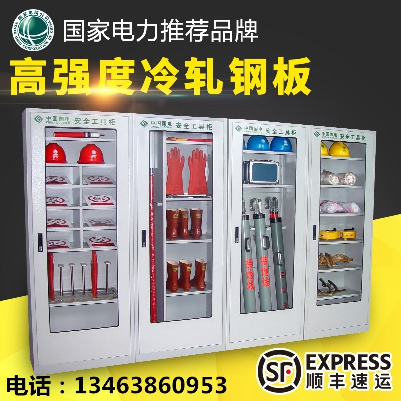 。 Power tool cabinet intelligent constant temperature tool cabinet boots gloves grounding wire tool cabinet hat cabinet