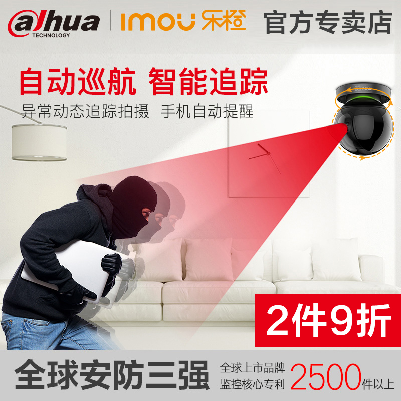 Dahua home wireless camera WiFi HD night vision mobile remote monitor 360 degree panoramic Le orange TP7