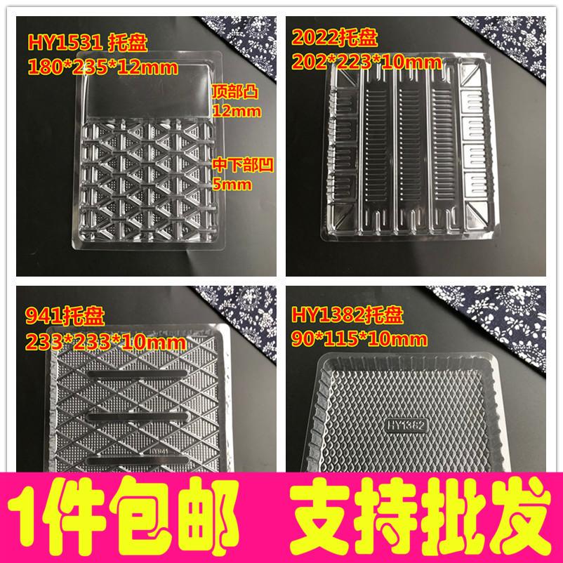 韩国盘包装袋内衬包邮干果干货托盘海产品海鲜内托透明食品塑料托
