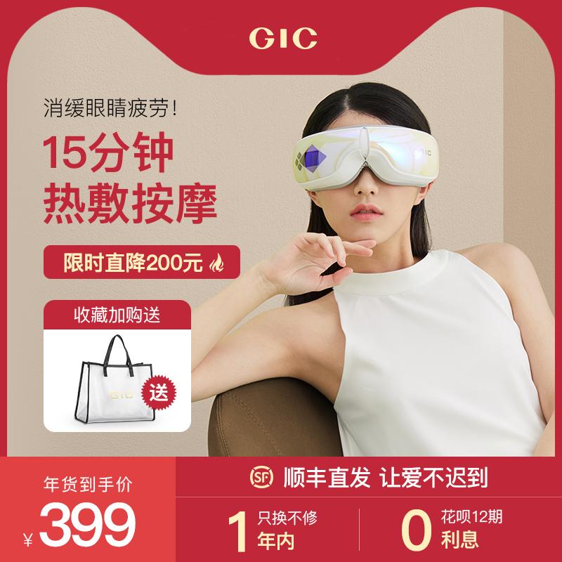 GIC眼部按摩仪去眼袋皱纹智能加热敷护眼仪眼睛按摩仪缓解视疲劳