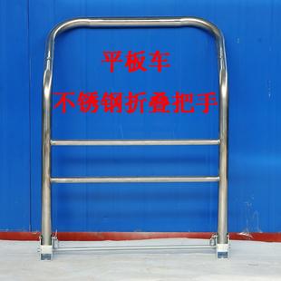 平板车不锈钢折叠把手推车拉手不锈钢扶手车把配件定做不锈钢把手