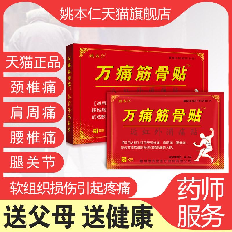 Yao Benren Wan Tong Jin Gu paste rheumatoid arthritis pain ointment