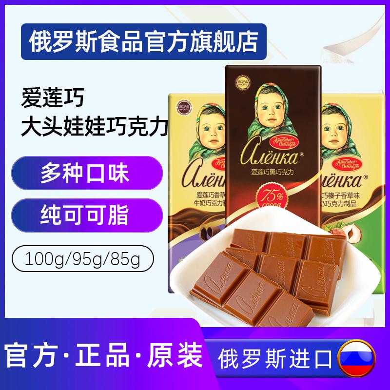 俄罗斯进口巧克力食品爱莲巧大头