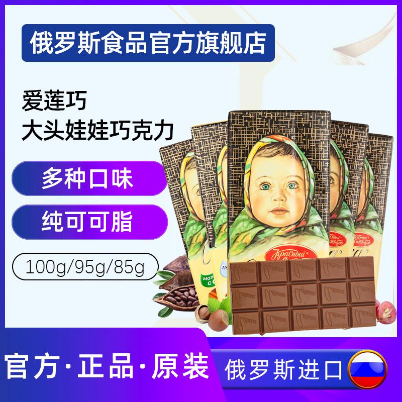 俄罗斯巧克力进口食品爱莲巧大头娃娃纯可可脂黑巧送女友礼物包邮图片