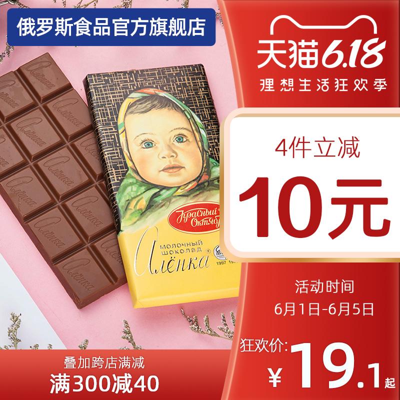 俄罗斯巧克力进口食品爱莲巧大头娃娃纯可可脂黑巧送女友礼物包邮