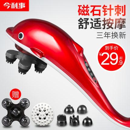 今利事海豚按摩器棒电动敲打锤捶背肩腰部全身多功能手持式震动仪