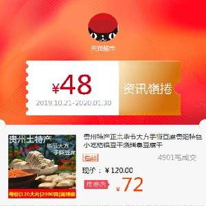 贵州特产正宗毕节大方手撕豆腐贵阳特色小吃烙锅豆干烧烤臭豆腐干