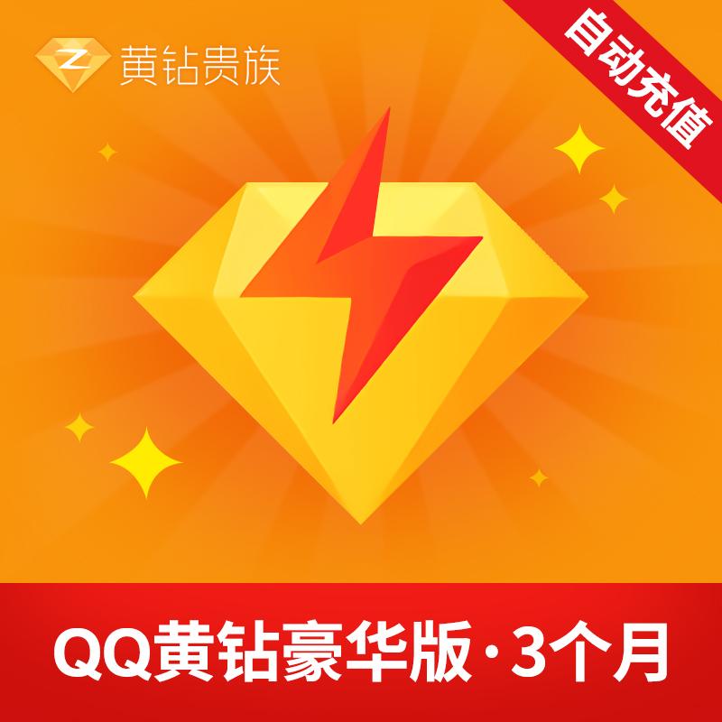 【券后5折】腾讯qq黄钻豪华版3个月